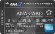 ANA アメックス・プレミアムカードのメリット・デメリット サルでも分かるおすすめクレジットカードオリジナル画像