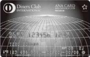 ANA ダイナースプレミアムカードのメリット・デメリット サルでも分かるおすすめクレジットカードオリジナル画像