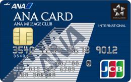 ANA JCB 一般カードのメリット・デメリット