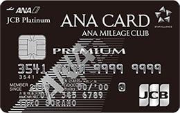 ANA JCBカード プレミアムのメリット・デメリット