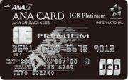 ANA JCBカード プレミアムのメリット・デメリットのメリット・デメリット サルでも分かるおすすめクレジットカードオリジナル画像