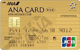ANAJCBカード マイルの交換の仕方