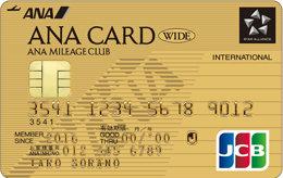 ANA JCBワイドゴールドカードのメリット・デメリット