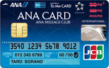 ソラチカカードのメリット・デメリット サルでも分かるおすすめクレジットカードオリジナル画像