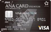 ANA VISAプラチナプレミアムカードのメリット・デメリット サルでも分かるおすすめクレジットカードオリジナル画像