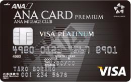 ANA VISAプラチナプレミアムカードのデメリット