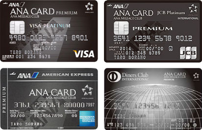 ANAプレミアムカードの年会費を比較