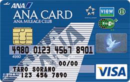 ANA VISA Suicaカードのメリット・デメリット サルでも分かるおすすめクレジットカードオリジナル画像
