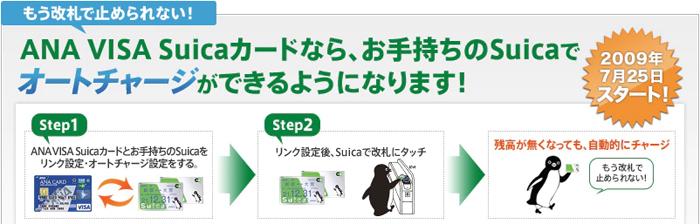 ANA VISA Suicaカードはオートチャージでもマイルが貯まる サルでも分かるおすすめクレジットカードオリジナル画像