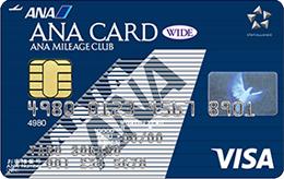 ANAワイドカードのメリット・デメリット サルでも分かるおすすめクレジットカードオリジナル画像