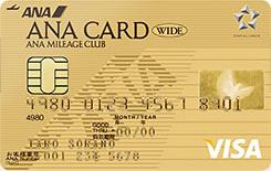 ANA VISAワイドゴールドカードのメリット・デメリット サルでも分かるおすすめクレジットカードオリジナル画像