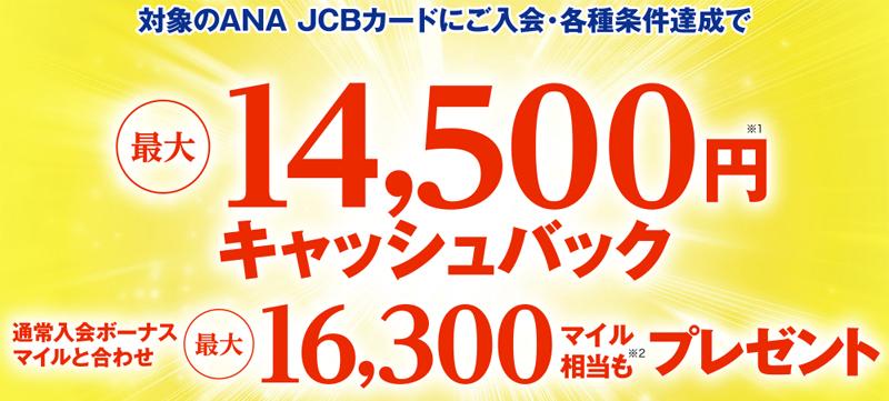 ANA JCBカードが爆発キャンペーン中!