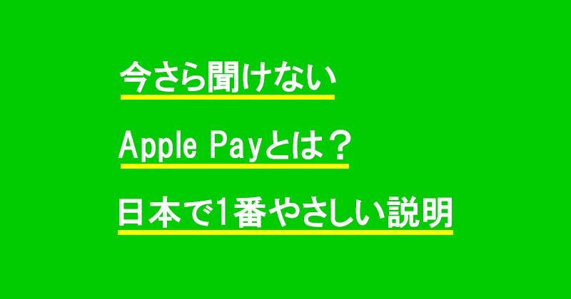 今さら聞けない。Apple Pay(アップルペイ)とは?日本で1番やさしい説明。タブン