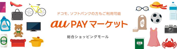 au PAYマーケットでポイント最大15%還元 サルでも分かるおすすめクレジットカードオリジナル画像