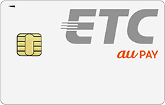 au PAYカードのETCは年会費が永年無料 サルでも分かるおすすめクレジットカードオリジナル画像