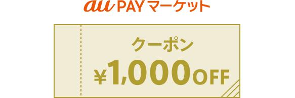au PAYゴールドカードは毎月1,000円分のauマーケットクーポンが貰える サルでも分かるおすすめクレジットカードオリジナル画像