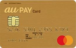 au PAYゴールドカード