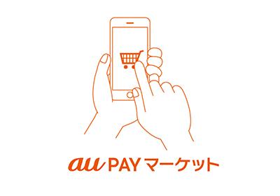 Pontaポイントをau PAY マーケットで使う サルでも分かるおすすめクレジットカードオリジナル画像