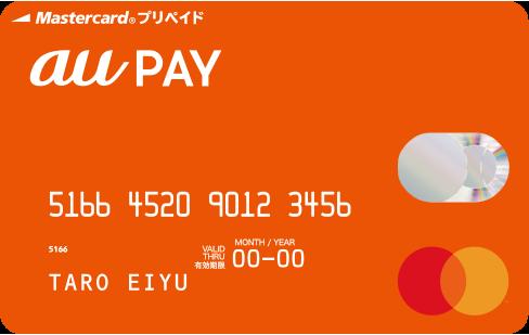 au PAYプリペイドカードへのチャージするとポイント2重取りが出来る サルでも分かるおすすめクレジットカード オリジナル画像