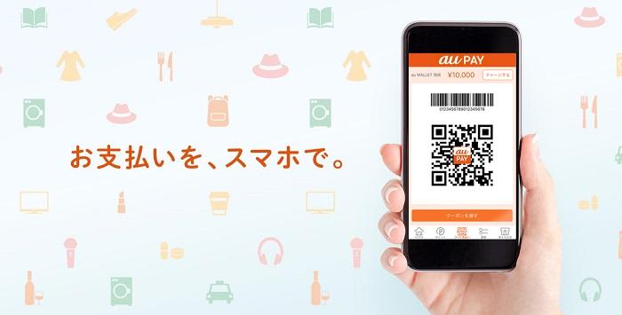 auPAYの利用で還元率1.5% サルでも分かるおすすめクレジットカードオリジナル画像