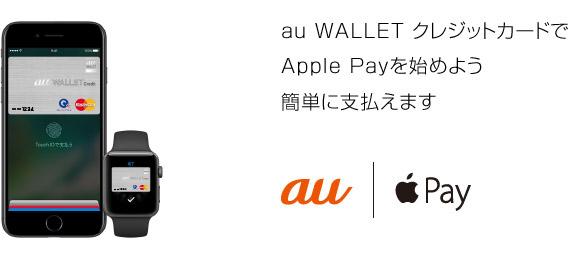 Apple Payでスマートな決済