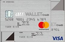 au WALLETクレジットカードの国際ブランド