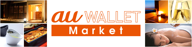 au WALLET Marketのお買物でポイントアップ