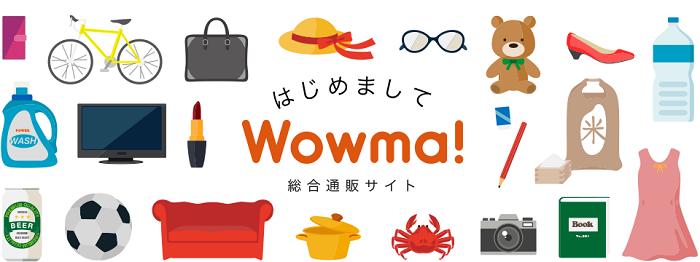 Wowma!ででポイント最大2%還元!