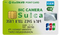 ビックカメラSuicaカードのメリット・デメリット サルでも分かるおすすめクレジットカードオリジナル画像