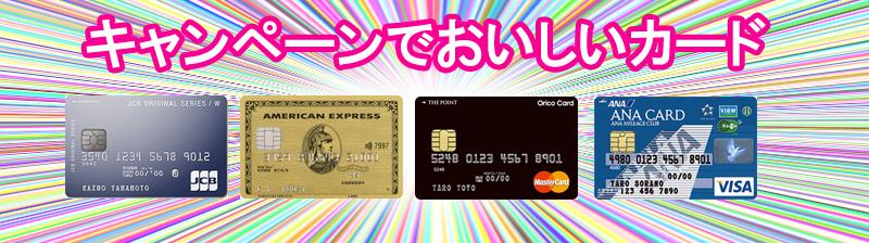 2月現在のクレジットカードキャンペーンで、1番お得なカード4枚!