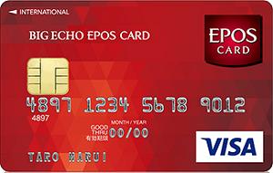 エポスカードのビッグエコー優待特典 サルでも分かるおすすめクレジットカードオリジナル画像