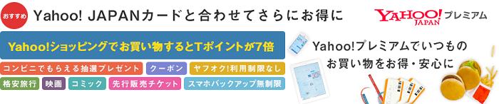 Yahoo!プレミアムに登録で毎日ポイントが7倍!