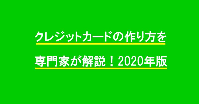 【初心者】クレジットカードの作り方を専門家が解説!2020年版