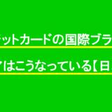 クレジットカードの国際ブランドのシェアはこうなっている【日本版】