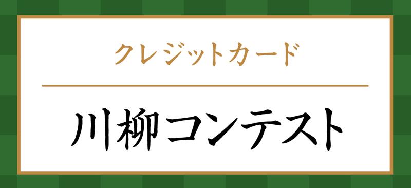 クレジットカード川柳コンテスト