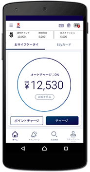 おサイフケータイで楽天ポイントが貯まる設定をしていると、1ポイント1円として楽天ポイントからEdyにチャージができます。