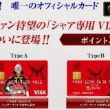 三井住友カードが「シャア専用VISAカード」を発行