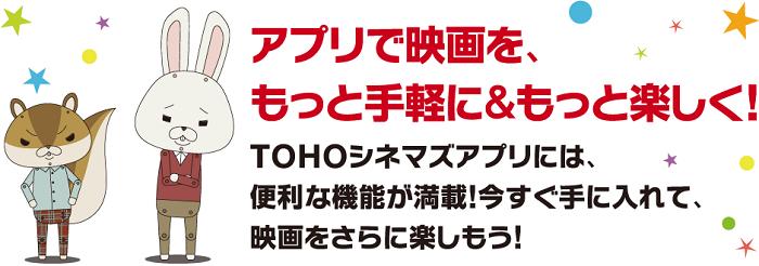 TOHOシネマズ公式アプリでチケット購入が簡単 サルでも分かるおすすめクレジットカードオリジナル画像