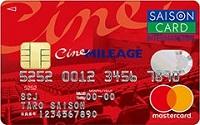 シネマイレージカードのMasterCardブランド サルでも分かるおすすめクレジットカードオリジナル画像