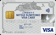 三井住友VISAクラシックカードAのメリット・デメリット