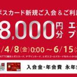 エポスカードがネット入会&利用で「最大8,000円分のポイントプレゼント」を実施