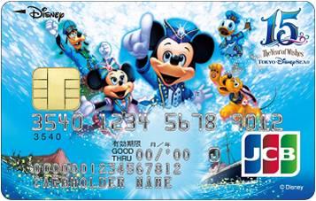 ディズニー★JCBカードに期間限定の新デザインカードが登場