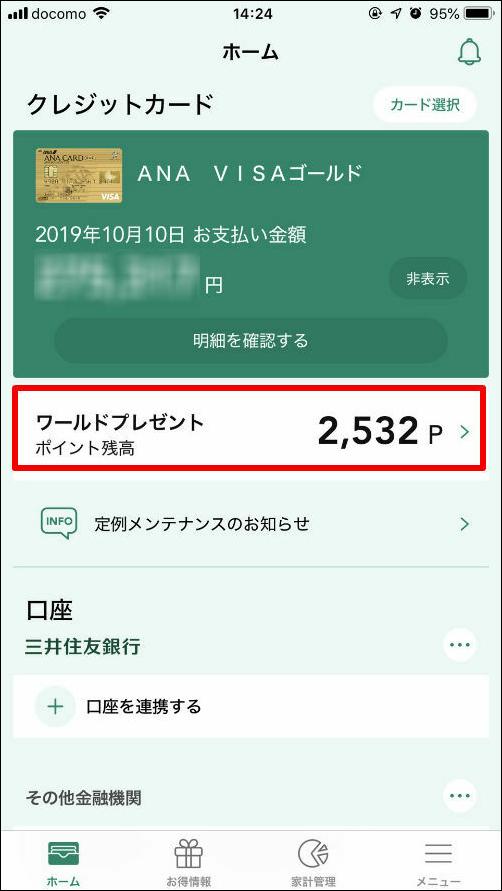 三井住友カードアプリの使い方