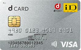 還元率が常時1%のdカード サルでも分かるおすすめクレジットカードオリジナル画像