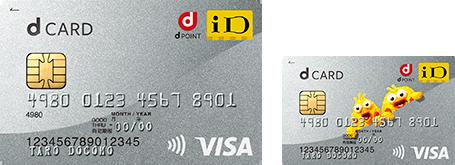 dカードの年会費は永年無料 サルでも分かるおすすめクレジットカードオリジナル画像