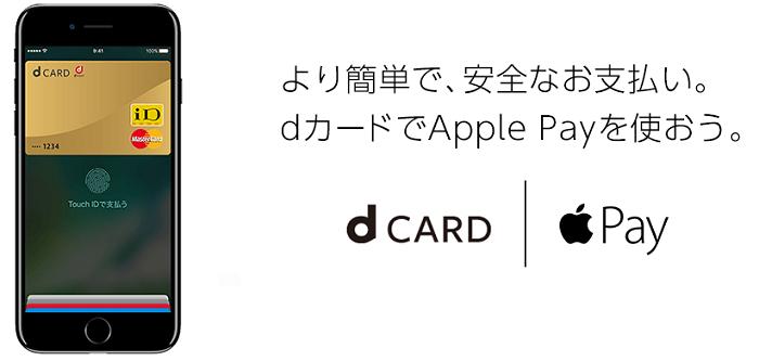 「dカード」がApple Payへ対応に!