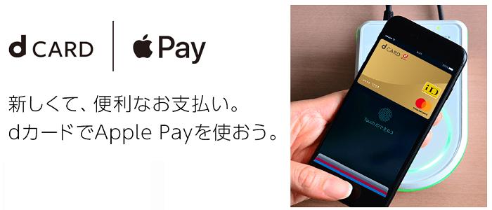 Apple Payも利用可能
