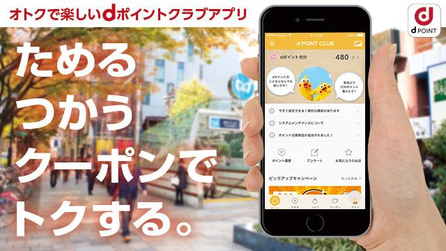 便利なdカードアプリ