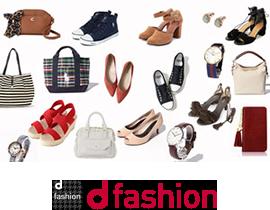 d fashionクーポン