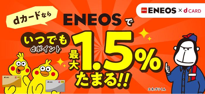dカードならENEOSで還元率1.5% サルでも分かるおすすめクレジットカードオリジナル画像